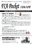 FIAPocket 2・3月号